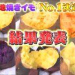 三浦翔平&西川貴教の美味しい焼き芋日本一決定戦で紹介された7品種&1位に選ばれたのは?結果発表