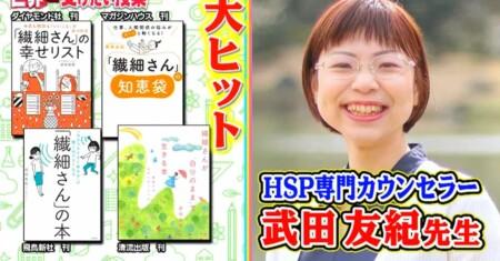 世界一受けたい授業 HSPの特徴・HSP診断チェックリスト HSP専門カウンセラー武田友紀先生の本