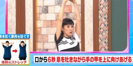 今でしょ講座 秋野暢子の10カウント呼吸法で呼吸筋ストレッチのやり方 体幹のストレッチ
