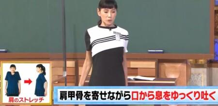 今でしょ講座 秋野暢子の10カウント呼吸法で呼吸筋ストレッチのやり方 肩のストレッチ