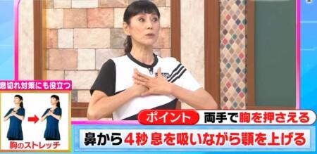 今でしょ講座 秋野暢子の10カウント呼吸法で呼吸筋ストレッチのやり方 胸のストレッチ 顎を上げる