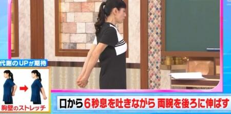 今でしょ講座 秋野暢子の10カウント呼吸法で呼吸筋ストレッチのやり方 胸壁のストレッチ