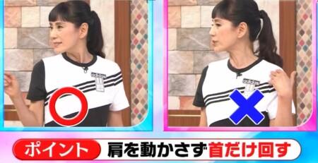今でしょ講座 秋野暢子の10カウント呼吸法で呼吸筋ストレッチのやり方 首のストレッチ 横を向く時は肩は動かさない
