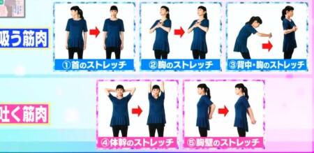 今でしょ講座 秋野暢子の10カウント呼吸法で呼吸筋ストレッチのやり方 5つの呼吸筋ストレッチ