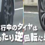 回転中のタイヤが止まって見えるのはなぜ?人間の目のせい?「チコちゃんに叱られる!」