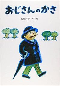 小学生低学年が読解力をつけるおすすめ本9冊&ポイントは親の問いかけ? おじさんのかさ