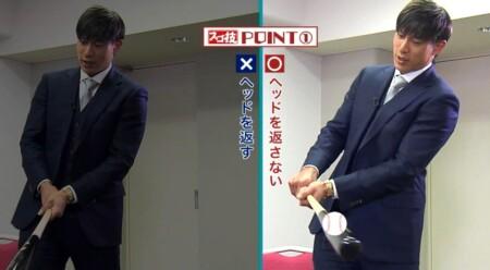 柳田悠岐の変態打ちの打ち方は?本人解説 ヘッドを返さないでそのまま