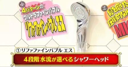 櫻井・有吉THE夜会 登場のシャワーヘッド5種類&櫻井翔が大野智の誕生日プレゼントに買ったのは?リファインバブルエス