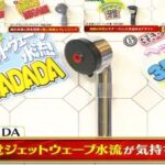 櫻井・有吉THE夜会 登場のシャワーヘッド5種類&櫻井翔が大野智の誕生日プレゼントに買ったのは?