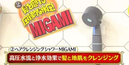 櫻井・有吉THE夜会 登場のシャワーヘッド5種類&櫻井翔が大野智の誕生日プレゼントに買ったのは?MIGAMI