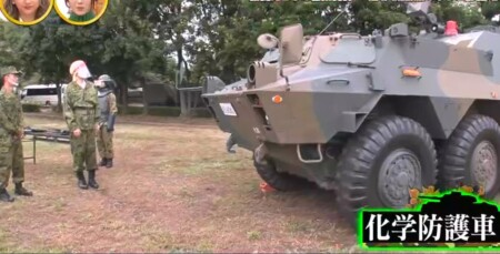 沸騰ワード カズレーザーが自衛隊化学学校で対テロリスト訓練&NBC偵察車搭乗 化学防護車