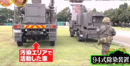 沸騰ワード カズレーザーが自衛隊化学学校で対テロリスト訓練&NBC偵察車搭乗 94式除染装置