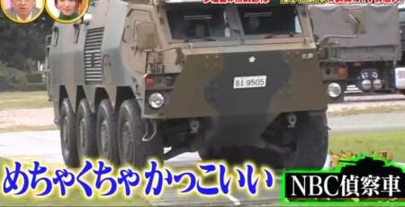 沸騰ワード カズレーザーが自衛隊化学学校で対テロリスト訓練&NBC偵察車搭乗 NBC偵察車の見た目