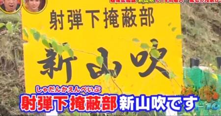 沸騰ワード カズレーザー自衛隊裏側潜入!東富士演習場「新山吹」編 射弾下掩蔽部 新山吹の看板