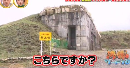 沸騰ワード カズレーザー自衛隊裏側潜入!東富士演習場「新山吹」編 新山吹の外観
