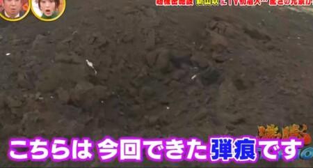 沸騰ワード カズレーザー自衛隊裏側潜入!東富士演習場「新山吹」編 榴弾でえぐれた弾痕