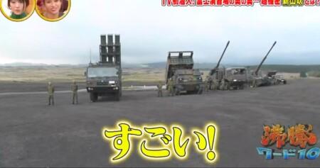 沸騰ワード カズレーザー自衛隊裏側潜入!東富士演習場「新山吹」編 特科装備品が並ぶ光景