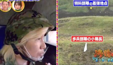 沸騰ワード カズレーザー自衛隊裏側潜入!東富士演習場「新山吹」編 白い旗は歩兵部隊の最前線