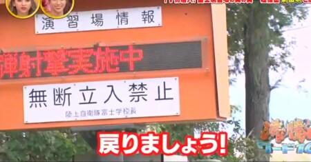 沸騰ワード カズレーザー自衛隊裏側潜入!東富士演習場「新山吹」編 総火演の射場の看板