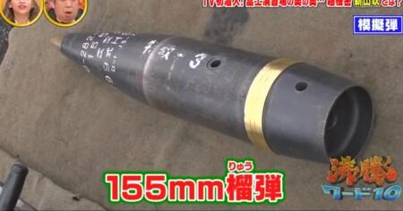 沸騰ワード カズレーザー自衛隊裏側潜入!東富士演習場「新山吹」編 155mm榴弾は約45kg