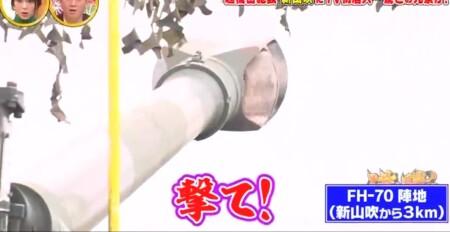 沸騰ワード カズレーザー自衛隊裏側潜入!東富士演習場「新山吹」編 155mm榴弾砲FH-70の射撃
