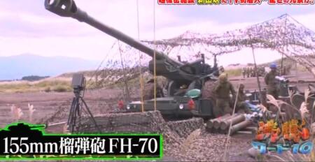 沸騰ワード カズレーザー自衛隊裏側潜入!東富士演習場「新山吹」編 155mm榴弾砲FH-70