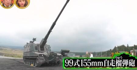 沸騰ワード カズレーザー自衛隊裏側潜入!東富士演習場「新山吹」編 99式155mm自走榴弾砲