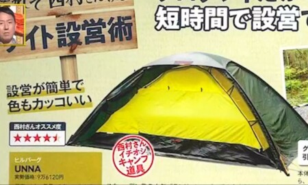 深イイ話 バイきんぐ西村のソロキャンプ1泊2日に番組カメラ密着!使用のソロテント