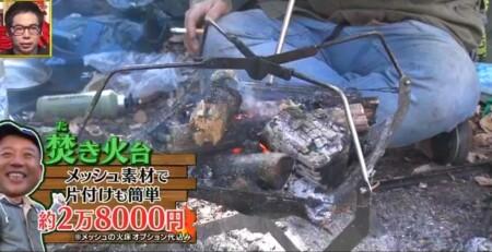 深イイ話 バイきんぐ西村のソロキャンプ1泊2日に番組カメラ密着!使用の焚き火台