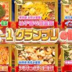 相葉マナブ 第14回釜飯グランプリのレシピ全6種類&釜-1グランプリ優勝はどの炊飯器レシピ?