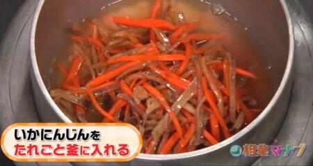 相葉マナブ 第14回釜飯グランプリのレシピ全6種類 いかにんじん釜飯 いかにんじんをタレごと釜に入れる