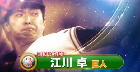 12球団現役選手&OBが選ぶ史上最強の速球派投手ランキングベスト50 第3位 江川卓