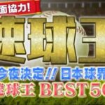 12球団現役選手&OBが選ぶ史上最強の速球派投手ランキングベスト50 SPORTSウォッチャー 速球王ベスト50