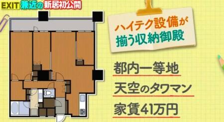 EXIT兼近の家の引っ越し先家賃がすごい!引っ越し先はタワマン家賃41万円
