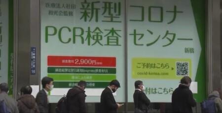 WBS ワールドビジネスサテライト PCR検査費用が自費で受けても安いのはなぜ?新橋PCR検査センターの行列