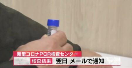WBS ワールドビジネスサテライト PCR検査費用が自費で受けても安いのはなぜ?検体採取の容器