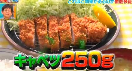 それって実際どうなの課 野菜から先に食べるベジファーストダイエットのやり方 とんかつ定食のキャベツ250g