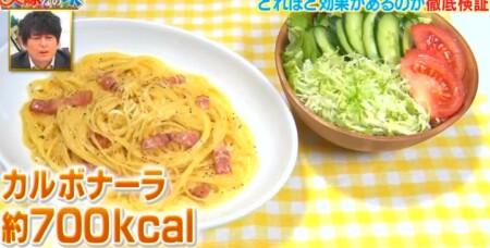 それって実際どうなの課 野菜から先に食べるベジファーストダイエットのやり方 カルボナーラと生野菜サラダ250g