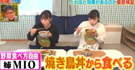 それって実際どうなの課 野菜から先に食べるベジファーストダイエットのやり方 焼き鳥丼と生野菜サラダ250g