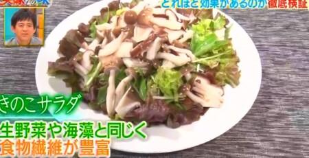 それって実際どうなの課 野菜から先に食べるベジファーストダイエットのやり方 生野菜の代わりにきのこサラダ250g