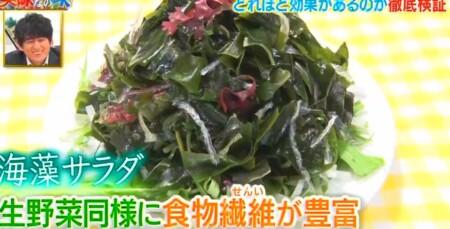 それって実際どうなの課 野菜から先に食べるベジファーストダイエットのやり方 生野菜の代わりに海藻サラダ250g