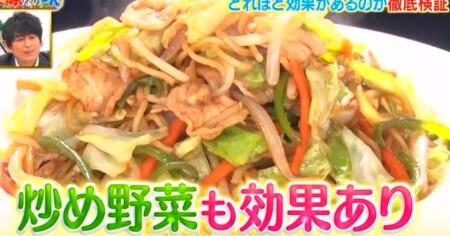 それって実際どうなの課 野菜から先に食べるベジファーストダイエットのやり方 生野菜の代わりに炒め野菜250g