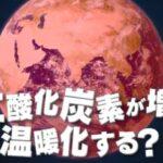 なぜ地球温暖化の原因は二酸化炭素?温室効果ガスの影響度ランキングとは?チコちゃんに叱られる