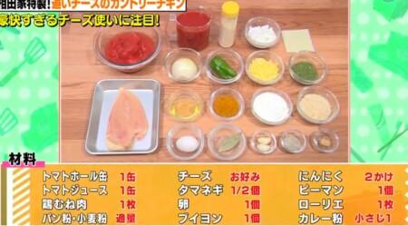 ソレダメ 相田翔子のチーズだらけカントリーチキンの作り方は?そのオリジナルレシピ 用意する材料