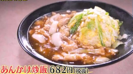 ソレダメ 2021 餃子の王将おすすめメニューランキングベスト10&アレンジレシピ あんかけ炒飯