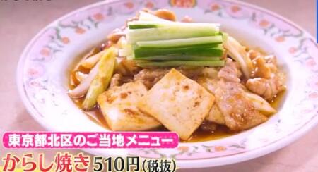 ソレダメ 2021 餃子の王将おすすめメニューランキングベスト10&アレンジレシピ からし焼き