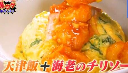 ソレダメ 2021 餃子の王将おすすめメニューランキングベスト10&アレンジレシピ 天津飯+海老チリ