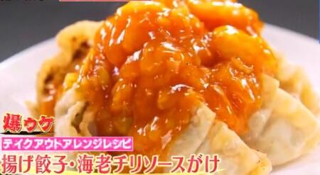 ソレダメ 2021 餃子の王将おすすめメニューランキングベスト10&アレンジレシピ 揚げ餃子の海老チリソースがけ