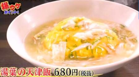 ソレダメ 2021 餃子の王将おすすめメニューランキングベスト10&アレンジレシピ 湯葉の天津飯