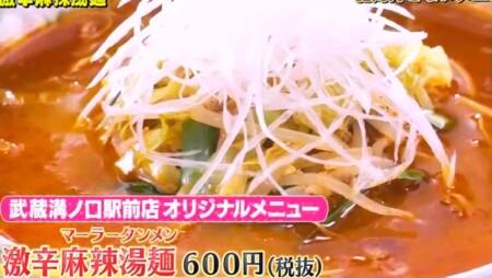 ソレダメ 2021 餃子の王将おすすめメニューランキングベスト10&アレンジレシピ 激辛麻辣湯麺